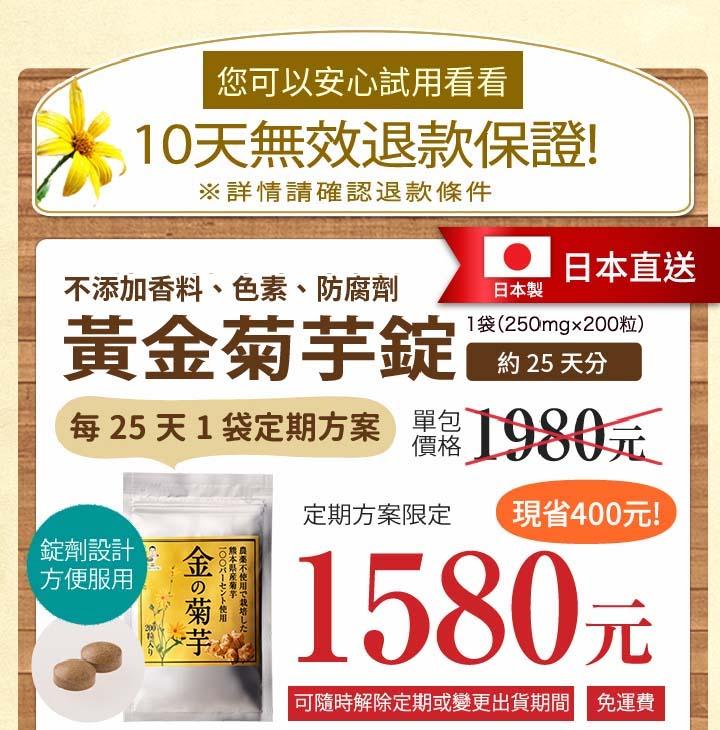黄金菊芋錠 10天內全數退款保證的制度