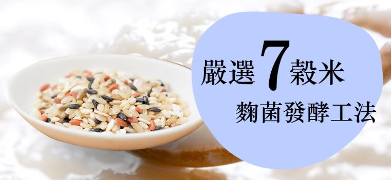 7種雜糧米