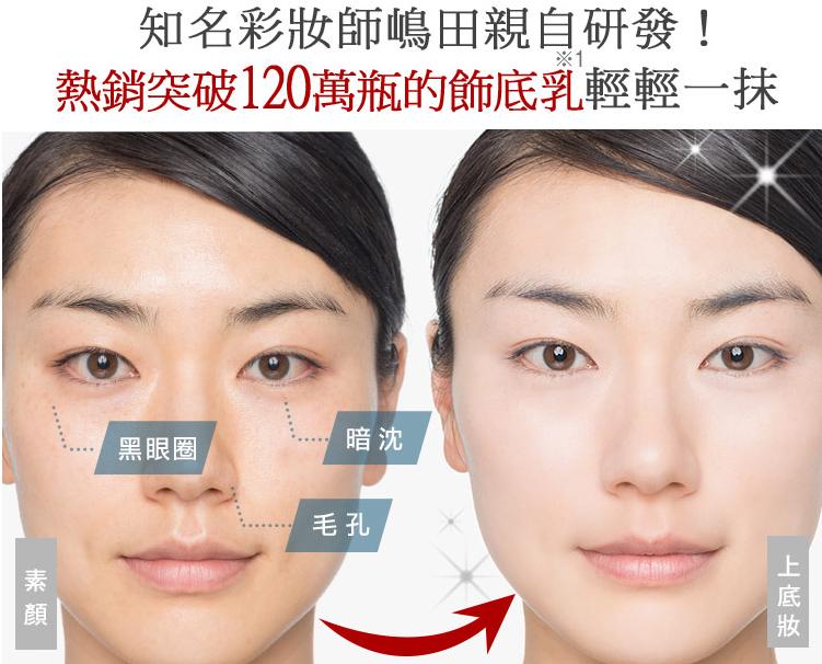 """專業彩妝大師所親自研發的化妝品,通過輕輕一抹BRILLIAGE妝前飾底乳就可以完成""""無毛孔""""和""""透明肌""""。"""