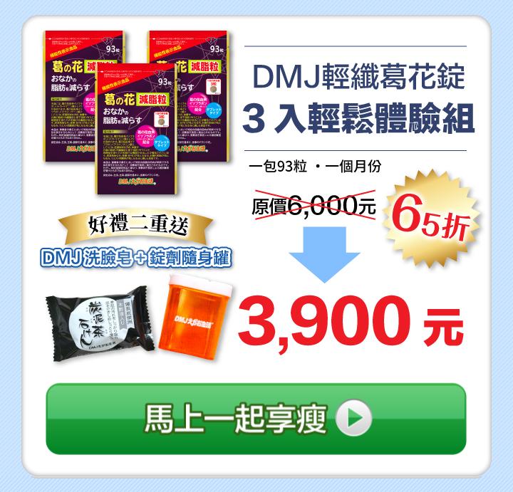 [DMJ輕纖葛花錠]