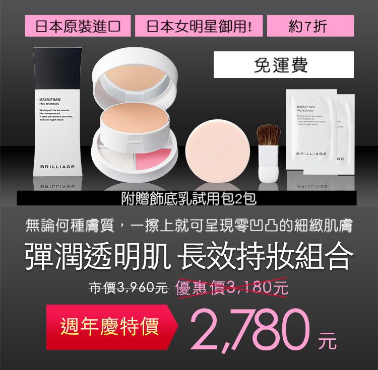 [BRILLIAGE妝前飾底乳]想要購買妝前乳和粉底套餐的人請點此