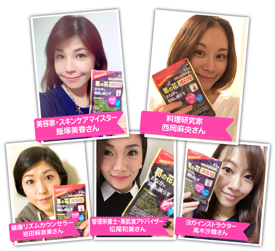 順便提一下DMJ輕纖葛花錠在日本受到了美容專家飯塚美香女士和料理研究家的西岡麻央女士等專家的推薦。