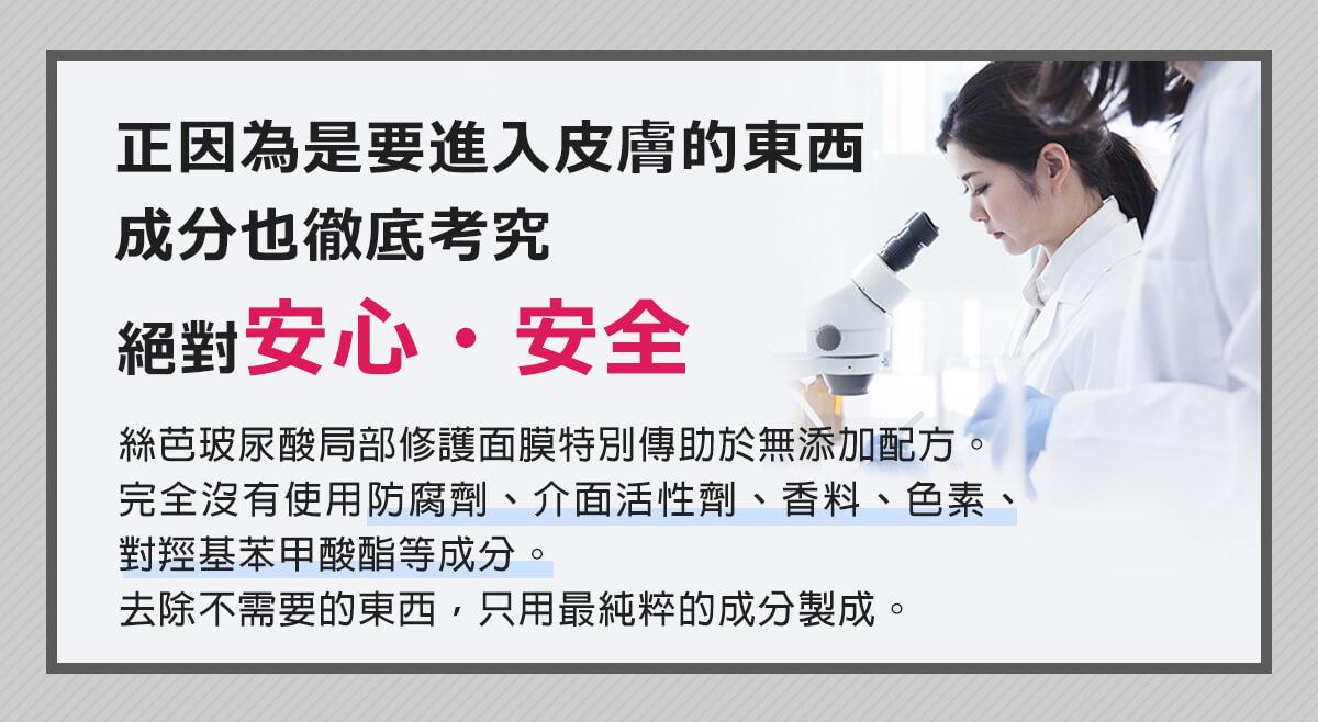 「絲芭玻尿酸局部睡眠修護面膜」不添加防腐劑·介面活性劑·香料·色素·對羥基苯甲酸酯等成分,是只用純粹的美容成分製作而成的產品。