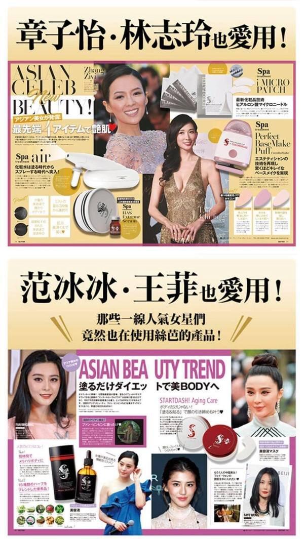 「絲芭玻尿酸局部睡眠修護面膜」是在日本的人氣偶像團體AKB48的成員也在使用,章子怡、林志玲、範冰冰、王菲也在使用的人氣產品。