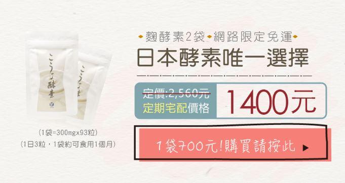 「悠悠館麹酵素」原價2袋2560元,定期優惠價只要1400元!