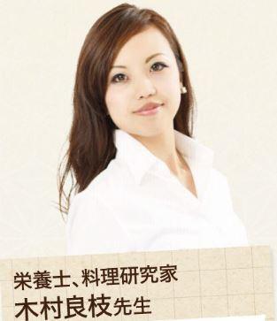 活躍於日本的營養師、料理研究家-木村良枝老師也推薦。
