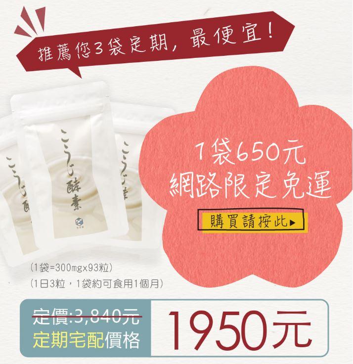 「悠悠館麹酵素」販賣價格最便宜的是官方網站唷!