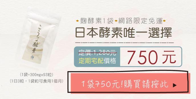 「悠悠館麹酵素」1袋原本要價1280元,定期優惠價只要750元!