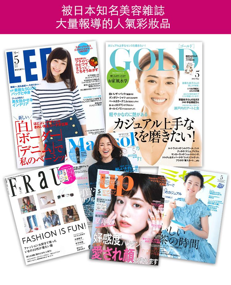 [BRILLIAGE妝前飾底乳]BRILLIAGE妝前飾底乳日本的各路女性雜誌和美容雜誌也都在大量報導人氣十足!