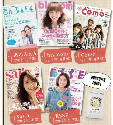 在日本面向主婦的雜誌裡面好幾題都提到了這款健康食品,讓自家孩子服用的人也越來越多。