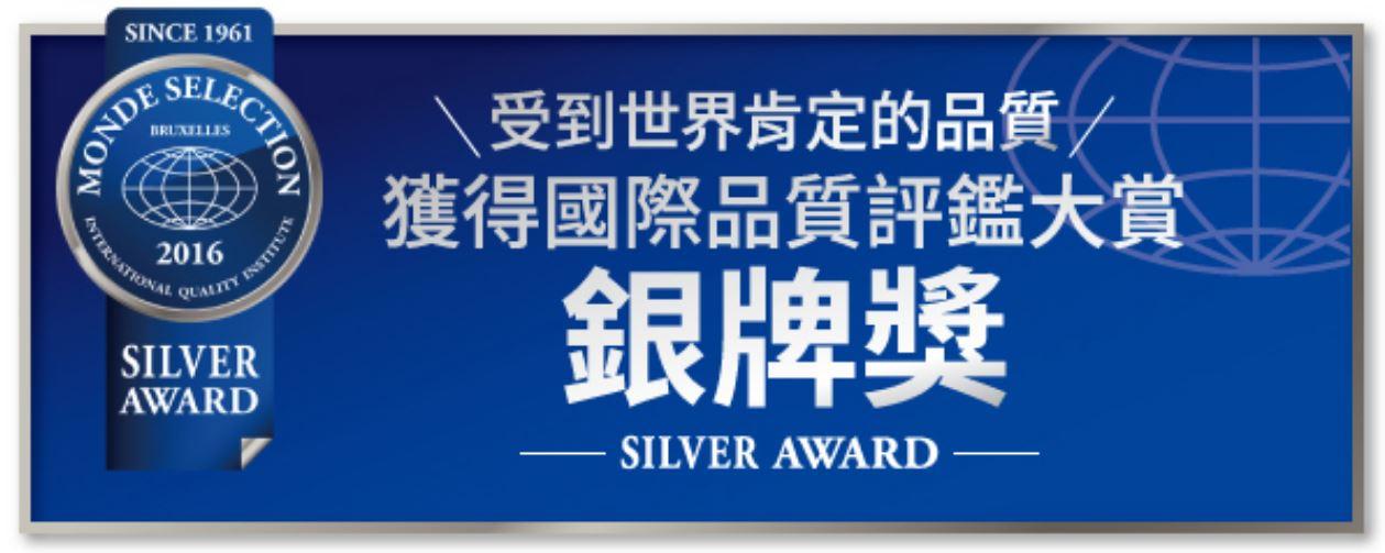 獲得國際品質評鑑大賞的銀牌獎,品質受到世界的認可。