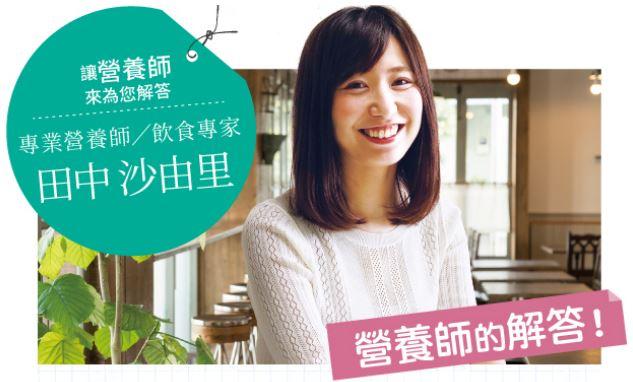 在日本非常有名的營養師田中小姐(開發了10萬份菜單,從事以健康為主的生食等方面的100多家餐廳的諮詢)都十分推薦。