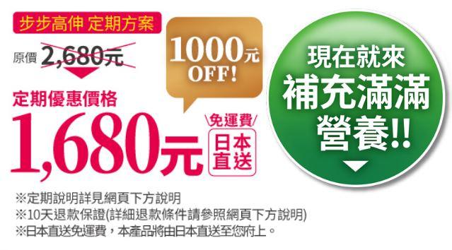 「必能伸全能營養補充錠」原價2680的產品現在購買的話只要1680元!!