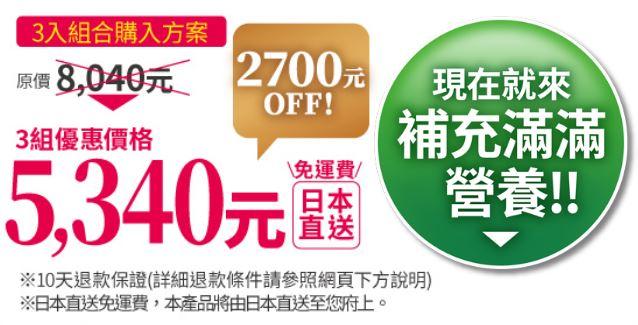 「必能伸全能營養補充錠」3袋原價8040元的產品只用5340就能買到!