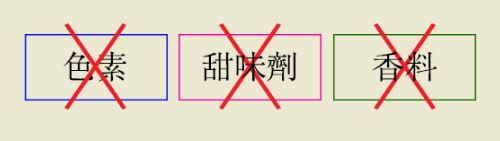 「山田農園榖物活酵素」不添加色素,甜味劑,香料,小孩也能安全做食用。