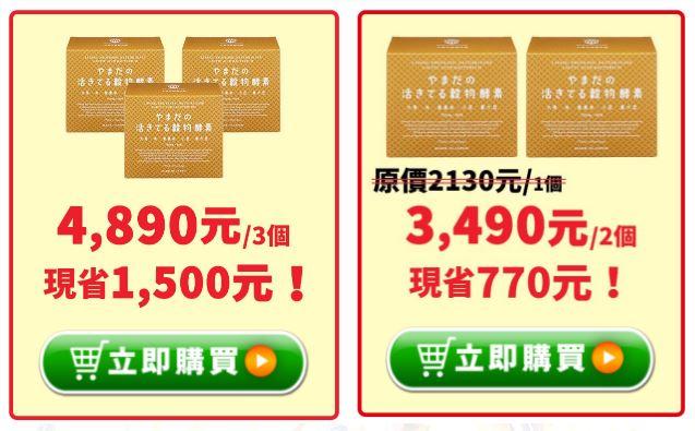 「山田農園榖物活酵素」3490元/2個,現省770元, 4890元/3個,現省1500元!