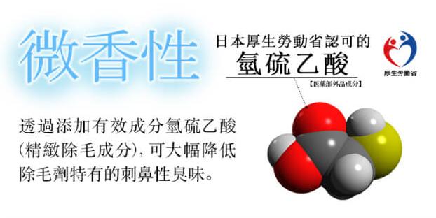 delemo  日本厚生勞動省認可的氫硫乙酸可以溶解毛髮!味道也不會刺鼻!