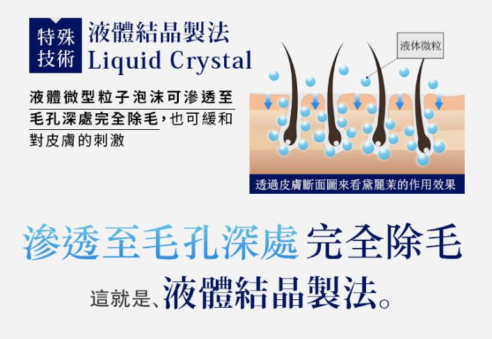 delemo 液體結晶製法溫柔除毛