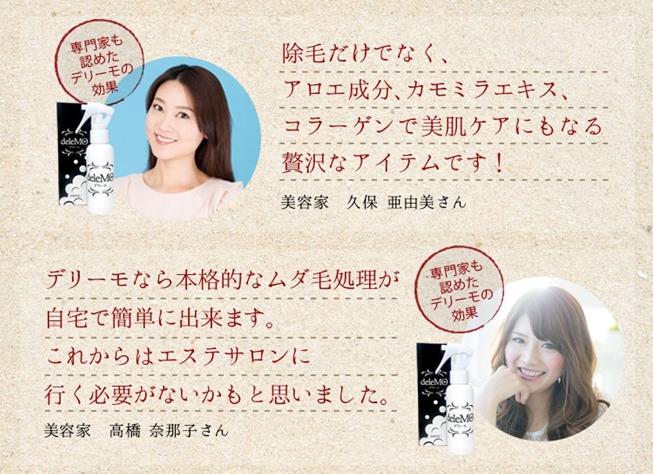 黛麗茉除毛噴霧(deleMO)是由日本國內製造的安心產品,日本的美容師也大力推薦!
