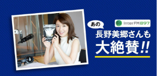 「HMB極力肌」日本的藝人們也是愛用者。