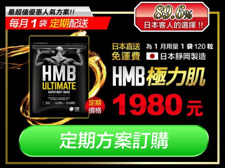 「HMB極力肌」在官網購入