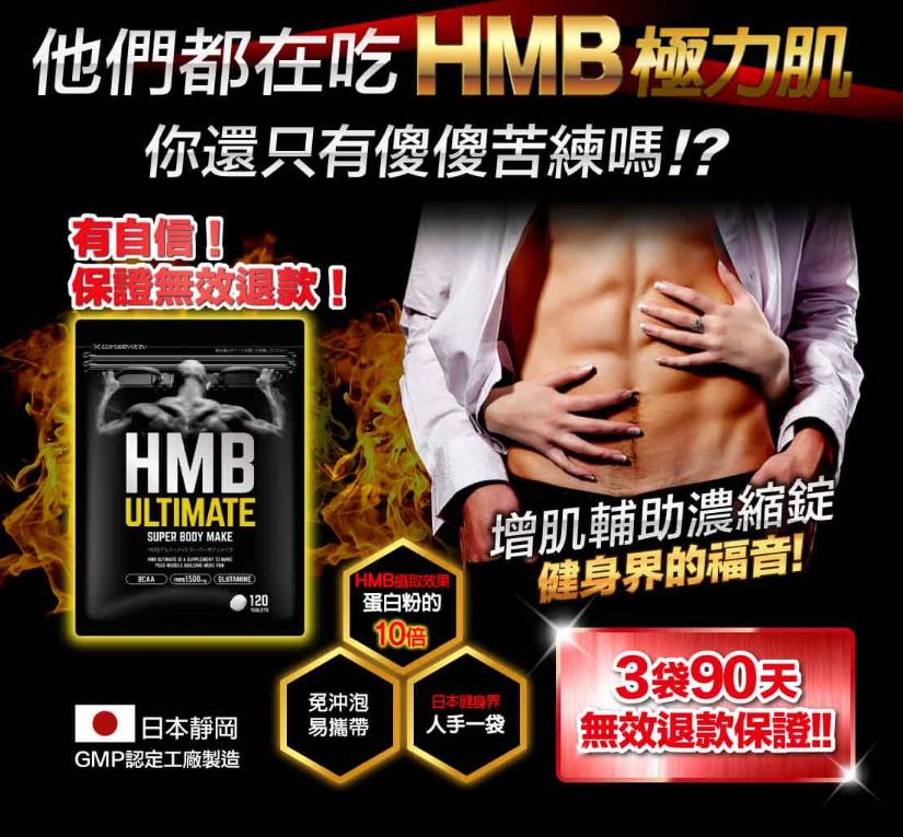 """""""而那個東西就是現在備受矚目的「HMB極力肌」。"""