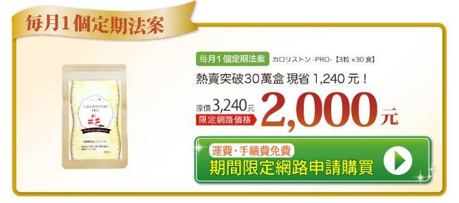 「CALORIESTON PRO熱量守門員」首先,一包原價3,240元,現在售價2,000元!!