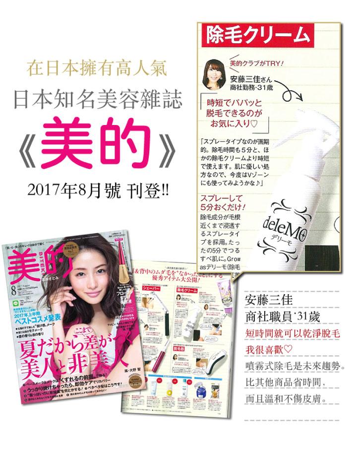 delemo 日本的美容雜誌也讚揚不斷!