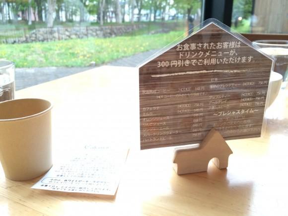 北海道LeTAO007