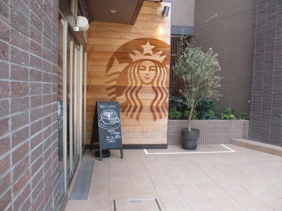 inspired by STARBUCKS 玉川3丁目店002