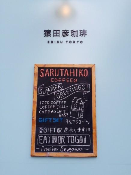 猿田彥咖啡Atelier仙川003
