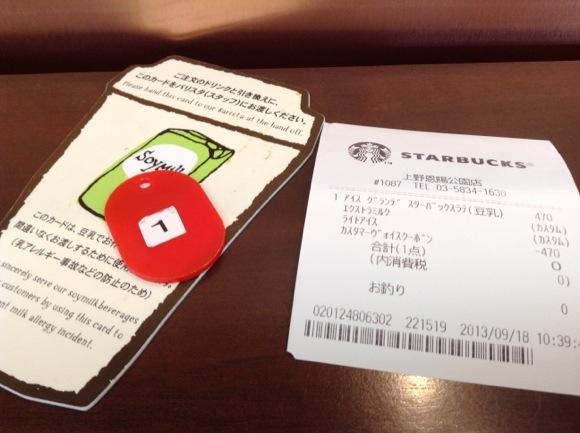 STARBUCKS 上野恩賜公園店008