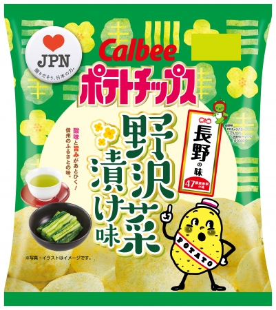 calbee-potato-chips01