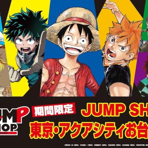 jump-shop-aqua-city01