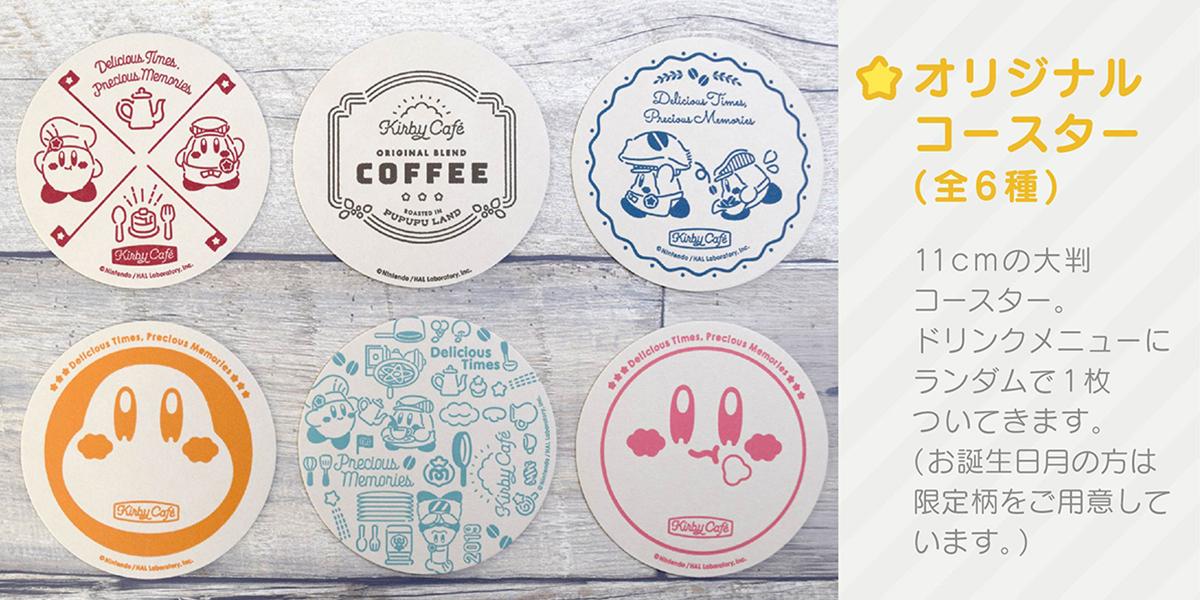 kirby-cafe03