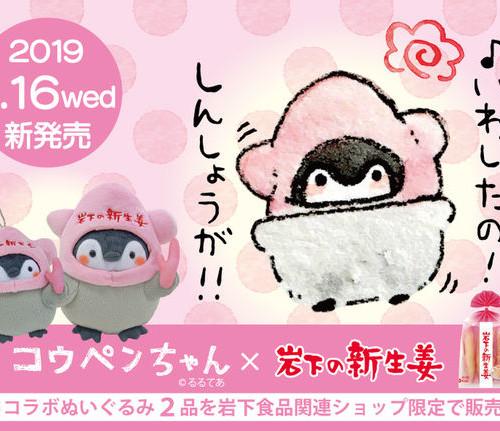 koupen-chan-iwashita-newborn-wolf01
