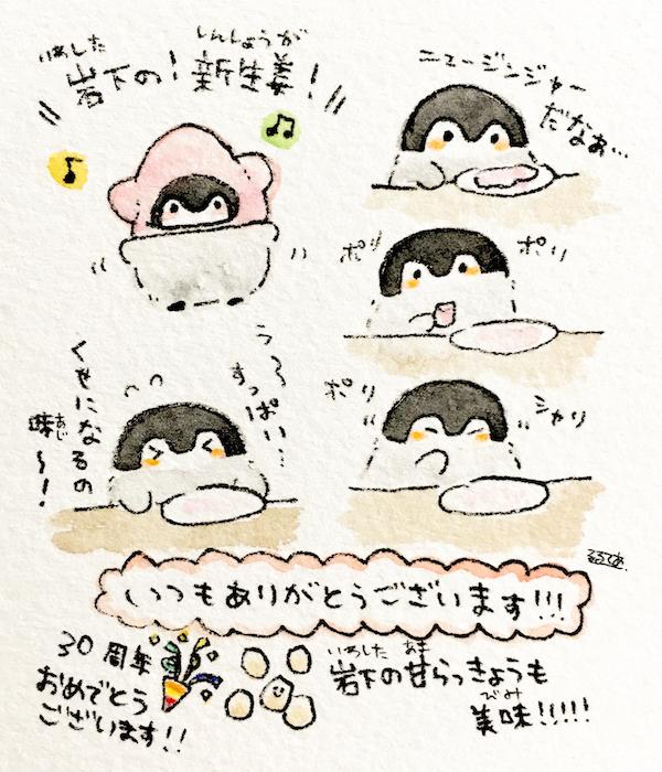 koupen-chan-iwashita-newborn-wolf04