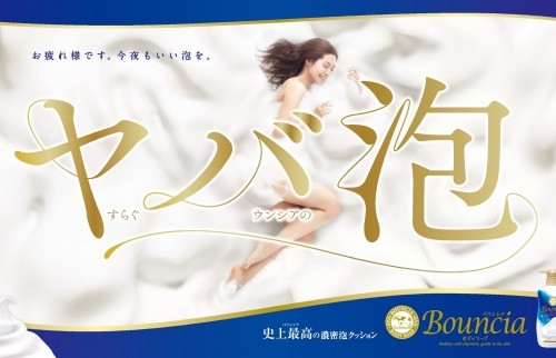 milk-soap-bouncia01