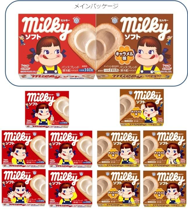 milky-soft-caramel03
