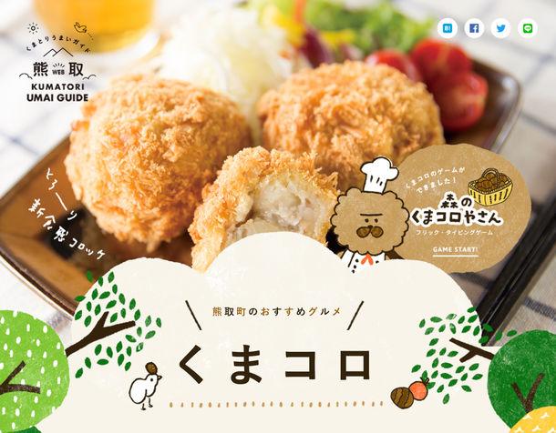 mori-no-kumakoroya-san01