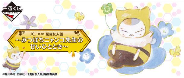 nyanko-sensei01