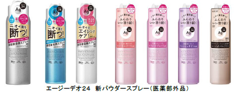 shiseido-deodorant-spray01
