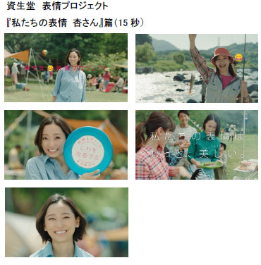 shiseido- facial-expression-project02