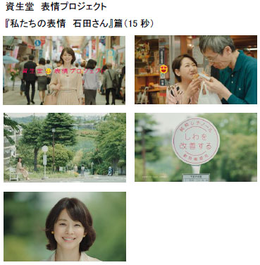 shiseido- facial-expression-project03