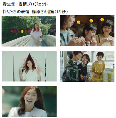 shiseido- facial-expression-project04