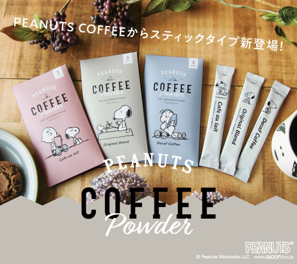 snoopy-inic-coffee01