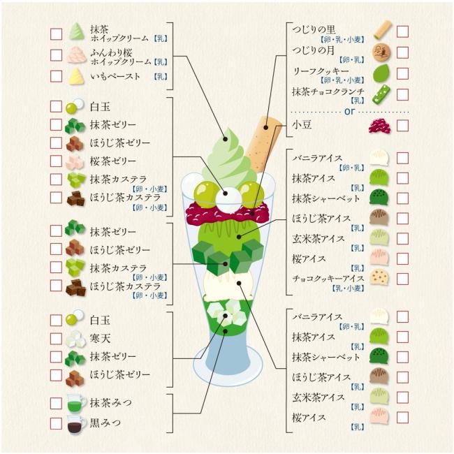 tsujiri 002