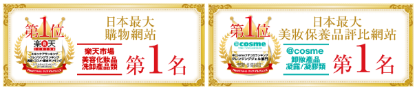 @cosme也獲得過第一名