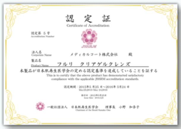 日本肌膚再生學會的認證