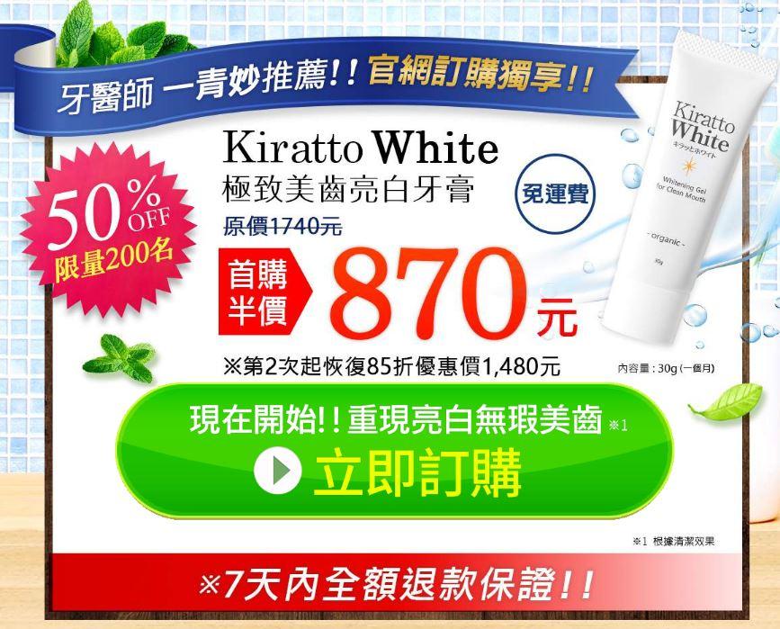 Kiratto White極致美齒亮白牙膏